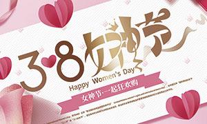 38女神节狂欢购海报设计PSD素材