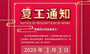 2020企业复工通知宣传海报PSD素材