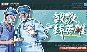 致敬一线医务工作者公益宣传展板PSD素材
