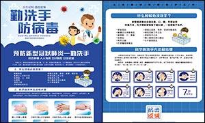 疫情期间正确洗手方法DM宣传单PSD素材