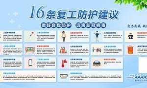 企业16条复工防护建议宣传展板PSD素材
