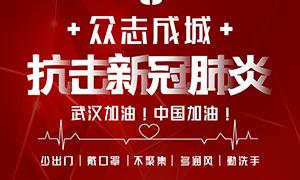 抗击新冠肺炎公益宣传海报PSD素材