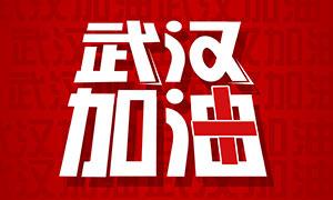 武汉加油公益宣传海报PSD分层素材