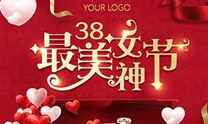 38婦女節化妝品店鋪活動海報PSD素材