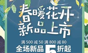 春季商场新品上市活动海报PSD分层素材