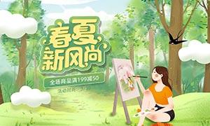 淘寶春夏新風尚首頁設計模板PSD素材