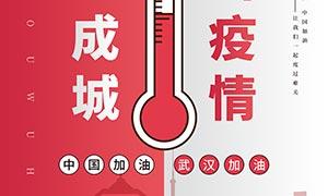 众志成城抗击疫情海报设计PSD源文件