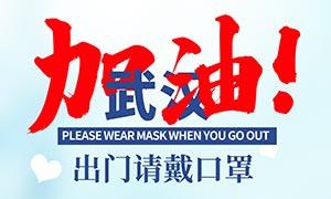 疫情期间出门请戴口罩提示海报PSD素材