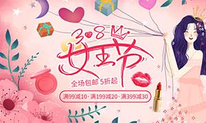 淘宝38妇女节满减活动海报PSD素材