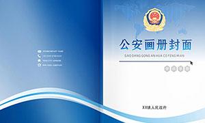 蓝色政府机关画册封面设计矢量素材