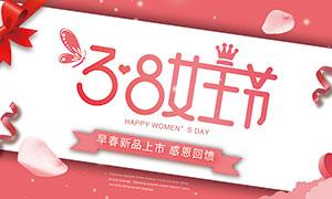 38婦女節感恩回饋海報設計PSD素材