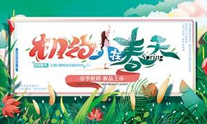 春季新品上市促销海报设计PSD分层素材
