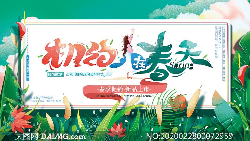 春季新品上市促銷海報設計PSD分層素材