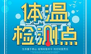 社区体温监测点海报设计PSD素材