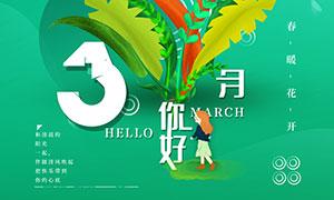 三月你好春季主题海报设计PSD素材
