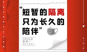 疫情期间居家隔离宣传海报PSD素材