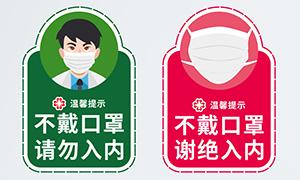 戴口罩溫馨提示牌設計矢量素材