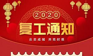 2020企业复工通知海报设计PSD模板