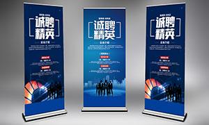 蓝色风格企业招聘展架设计PSD素材