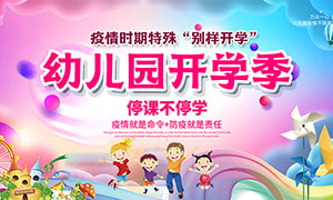 疫情期間幼兒園開學季宣傳海報PSD素材