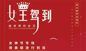 38妇女节女神专场活动海报矢量素材