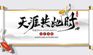 中国风中秋节主题海报设计PSD素材