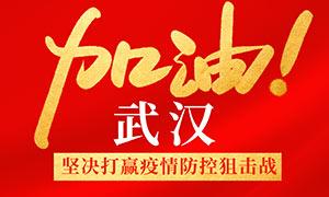 加油武漢創意公益宣傳海報PSD素材