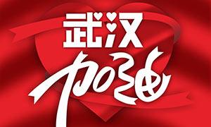 武汉加油公益宣传海报矢量素材