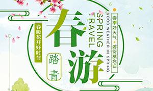 春游踏青旅游宣传海报设计时时彩网投平台