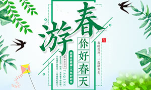 春季旅游踏青宣传海报设计PSD模板