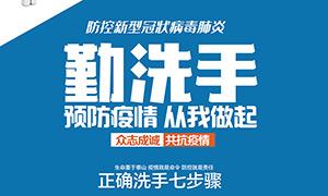正确七步洗手法宣传海报PSD素材