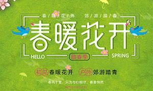 春季户外旅游踏青活动海报设计时时彩网投平台
