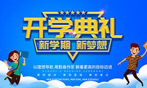 新学期开学典礼宣传海报PSD素材