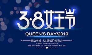 38女王節低價促銷海報PSD素材