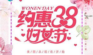 约惠妇女节活动海报模板PSD素材