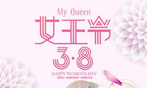38女王节简约主题海报设计PSD素材