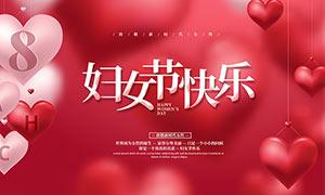 38妇女节红色简约主题海报PSD素材