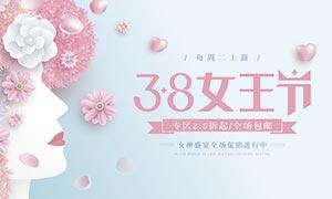 38女王節商場鉅惠活動海報PSD素材