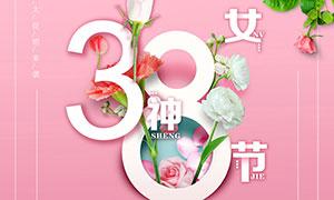 38女神节店铺促销海报PSD素材