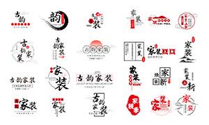 淘宝中国风古韵家装文案排版时时彩网投平台