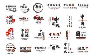 中国风家装文案排版设计矢量素材