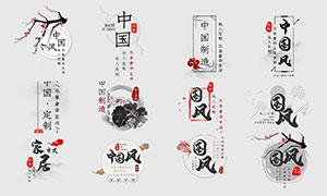 淘宝中国风文案排版设计时时彩网投平台