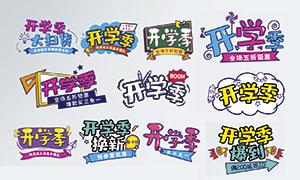 淘宝开学季艺术字设计矢量素材
