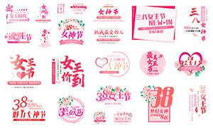 淘宝38妇女节文案排版设计时时彩网投平台