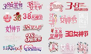 淘宝38妇女节艺术字设计时时彩网投平台