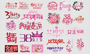 淘宝38妇女节字体排版设计时时彩网投平台