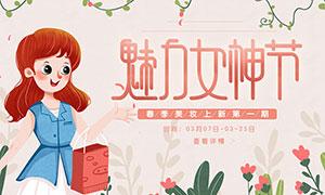 淘宝美妆店铺妇女节海报设计PSD素材
