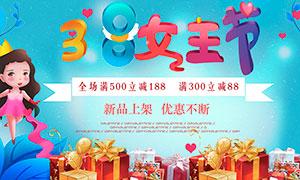 淘宝38女王节促销海报PSD素材