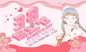 淘宝38妇女节店铺活动海报PSD素材