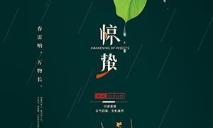 传统24节气之惊蛰宣传海报PSD素材